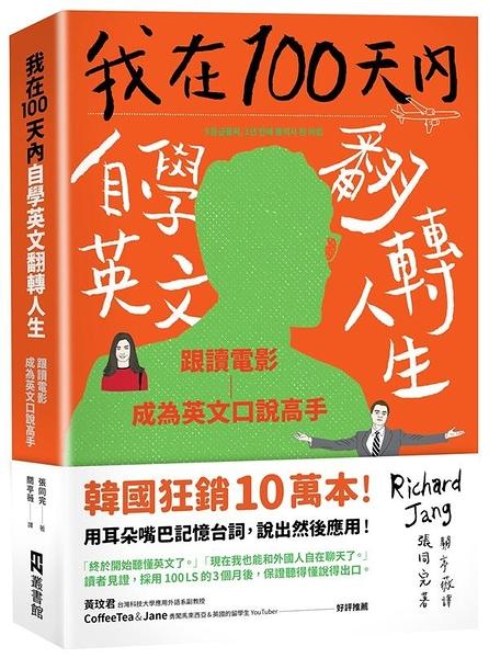 (二手書)我在100天內自學英文翻轉人生:跟讀電影成為英文口說高手