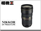 ★相機王★Nikon AF-S 24-70mm F2.8 E ED VR 平行輸入