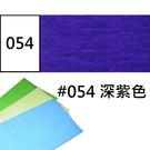 Beatrix Peacock Crepe 崧億 皺紋紙 054 深紫色 約50*150cm