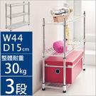 鐵力士架 鍍鉻層架 廚房架【J0076】...
