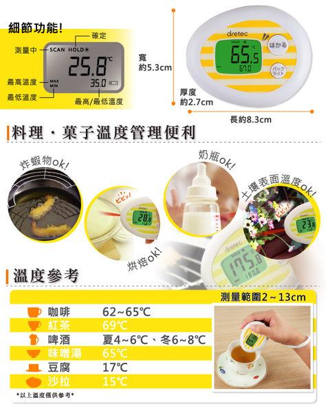 【日本dretec】「小雞蛋」電子式紅外線折射溫度計