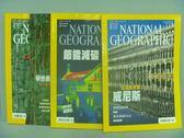 【書寶二手書T6/雜誌期刊_RHF】國家地理雜誌_99+104+106期_共3本合售_威尼斯等