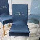 椅子套罩餐椅套罩通用萬能一體北歐風椅套酒店彈力全包歐美式ins 小山好物