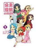 (二手書)公主導航evolution