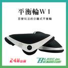 【刀鋒】平衡輪W1 小米 平衡輪 飄移板 電動飄移鞋 懸浮鞋 平衡輪 分離式 滑板車