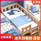 兒童床 男孩加寬床帶護欄單人床女孩公主床寶寶小床拼接大床【八折搶購】