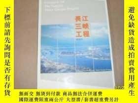 二手書博民逛書店長江三峽工程明信片罕見15張全, 8502