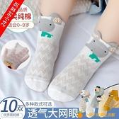 寶寶襪子夏季薄款純棉透氣網眼襪新生嬰兒夏天兒童男童女童春秋款【小橘子】
