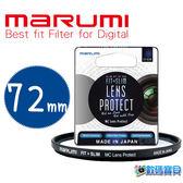 Marumi FIT+SLIM LP 72mm 廣角薄框多層鍍膜保護鏡 超薄框多層鍍膜 AR多層鍍膜(72;彩宣公司貨) PT