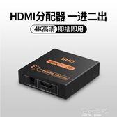 切換器hdmi分配器一進二出切換器1分2出電腦電視屏幕音視頻畫面4K高清 海角七號