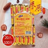 【譽展蜜餞】奇比樂起士餅乾/20入/100元