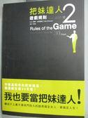 【書寶二手書T2/兩性關係_HMM】把妹達人2-遊戲規則_尼爾史特勞斯