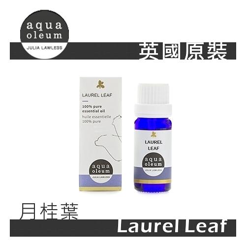 AO 月桂葉純精油 10ml。Laurel Leaf。Aqua Oleum 英國原裝
