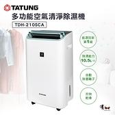 【有購豐】TATUNG 大同 365天皆適用多功能空氣清淨除濕機 (TDH-210SCA)