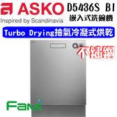 【fami】ASKO 德國賽寧洗碗機  嵌入式 / 不鏽鋼  D5436S BI