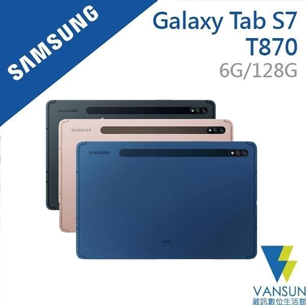 【贈泡泡騷氣囊支架】Samsung Galaxy Tab S7 (6G/128G) Wi-Fi T870 11吋平板【葳訊數位生活館】