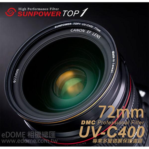 SUNPOWER 72mm TOP1 UV-C400 薄框多層膜 UV 鏡 (24期0利率 免運 湧蓮國際公司貨) 鈦金屬鍍膜 抗刮