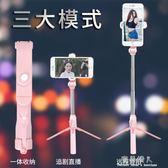 自拍桿通用型拍照神器蘋果7無線藍芽遙控8p自牌三腳架6plus適用于 完美情人精品館