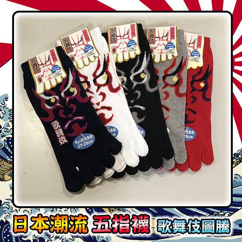 【歌舞伎圖騰】日本酷帥型男必穿潮流-五指襪!限量發售!