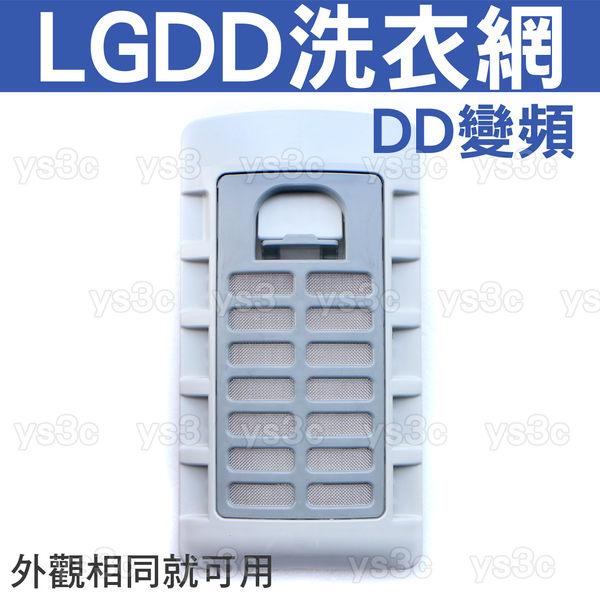 LG DD變頻洗衣機濾網 (LGDD-方)(外觀相同就可用)WT-111C WT-Y122G WT-Y132G WT-Y