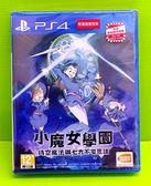 (含特典) PS4 小魔女學園 時空魔法與七大不可思議中文版 一般版