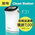 ●限時折7000●加碼贈活性碳濾網●H13無塵室等級HEPA濾網過濾技術●100%台灣製造