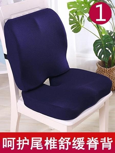 腰墊丨坐墊靠墊一體辦公室腰靠腰墊汽車靠背學生椅子椅墊孕婦美臀套裝丨mks- 交換禮物
