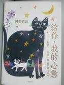 【書寶二手書T2/勵志_LLN】給你我的心意-一句話一件事都是幸福的練習_岡部哲郎