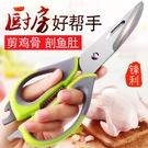 廚房剪刀家用強力雞骨剪殺魚食物剪烤肉剪肉不銹鋼德國多功能剪刀 夏季上新