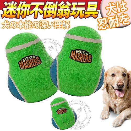【培菓平價寵物網】R2P狗狗系列》強化橡膠迷你不倒翁造型狗玩具/個