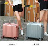 韓版小行李箱女迷你旅行18寸拉桿箱皮箱橫款登機箱商務 熊貓本