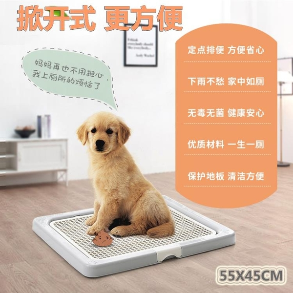 掀開式狗狗廁所便便器寵物便盆尿尿盆小型犬小號泰迪用品狗廁所 露露日記