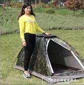 單人帳篷小戶外超輕1人室內迷彩防雨釣魚單兵便攜裝騎行露營防水igo『韓女王』