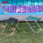 NH超輕便攜摺疊凳 戶外露營釣魚凳 休閒沙灘寫生椅子 小馬扎凳子  igo初語生活