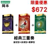 【經典三重奏】岡本皇冠型+浪漫型+夏夢型保險套/衛生套10入裝