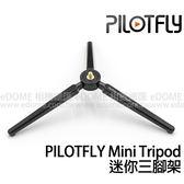 PILOTFLY 派立飛Mini Tripod 迷你三腳架6 期0 利率 台閔科技 貨 C