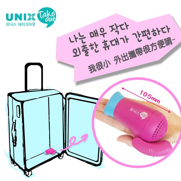 韓國 UNIX迷你吹風機(1入)UN-B1455TW