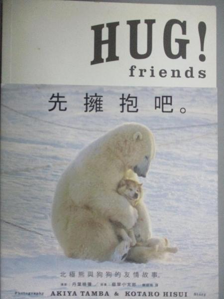 【書寶二手書T2/攝影_LBS】HUG!Friends:先擁抱吧。_翡翠小太郎,  丹葉曉彌