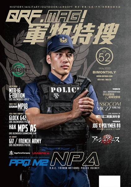 QRF MONTHLY 4月號/2020 第52期
