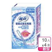 蘇菲 導管式棉條 一般型 (10入x4盒/組)│飲食生活家