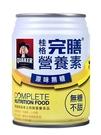 【桂格】完膳 原味無糖口味(不甜) 250mlx24罐/箱X6箱(組合價)