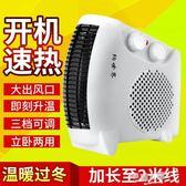 取暖器暖風機家用小型室內節能省電小太陽電暖爐浴室電暖器電暖氣 9號潮人館 YDL