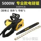 進口電鏈鋸插電手提電鋸高端大功率電鏈條鋸家用小型伐木鋸
