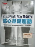 【書寶二手書T4/體育_ZFY】頂尖運動員都在偷練的核心基礎運動_艾利克.古德曼