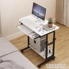 懶人電腦臺式桌升降可移動家用床邊桌簡約學...