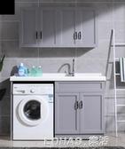太空鋁陽台洗衣櫃組合洗衣機臉盆櫃子一體浴室櫃洗衣池伴侶帶搓板 樂活生活館