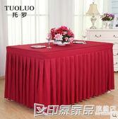 定做會議桌布冷餐飲桌裙簽到台裙展會活動辦公桌罩紅色長方形桌套 印象家品