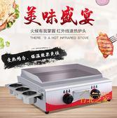燃氣扒爐手抓餅機器鐵板燒設備不銹鋼扒爐炒飯烤冷面煎鍋商用煤氣(220V)XW