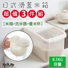 MIT台灣製 滑蓋米箱超值3件組(米箱 洗米器 量米杯)  (超值加購品)