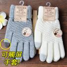 混羊毛單色保暖觸控手套 DCHA6939